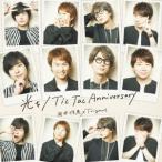 岡本信彦×Trignal コラボシングル 「光を/Tic Tac Anniversary」