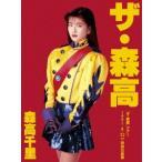 森高千里/「ザ・森高」ツアー1991.8.22 at 渋谷公会堂