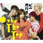 Over The Top/ビバ無我夢中(初回盤A)(DVD付)