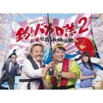 釣りバカ日誌Season2 新米社員浜崎伝助 DVD−BOX