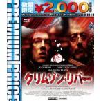 プレミアムプライス版 クリムゾン・リバー《数量限定版》(Blu-ray Disc)