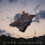 "SOIL&""PIMP""SESSIONS feat. Yojiro Noda/ユメマカセ"