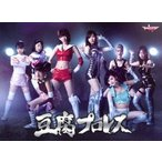 豆腐プロレス Blu−ray BOX(Blu−ray Disc)