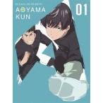 TVアニメ「潔癖男子!青山くん」第1巻(Blu−ray Disc)