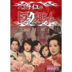 ベルサイユのトラック姐ちゃん DVD−BOX デジタルリマスター版