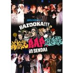 /BSスカパー! BAZOOKA!!! 第11回高校生RAP選手権 in 仙台