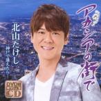 北山たけし/アカシアの街で(DVD付)