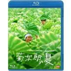菊次郎の夏(Blu−ray Disc)