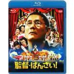 監督・ばんざい!(Blu−ray Disc)
