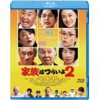 家族はつらいよ2 通常版(Blu−ray Disc)