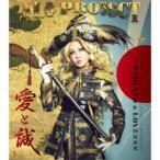 ALI PROJECT/愛と誠〜YAMATO & LOVE×××(初回限定盤)(Blu−ray Disc付)