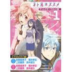 TVアニメ『ネト充のススメ』ディレクターズカット版 Vol.1