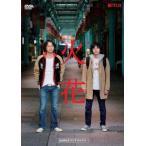Netflixオリジナルドラマ『火花』DVD−BOX