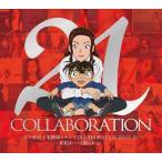 倉木麻衣/倉木麻衣×名探偵コナン COLLABORATION BEST 21 −真実はいつも歌にある!−(初回限定盤)(DVD付)