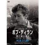 ボブ・ディラン/我が道は変る 〜1961−1965 フォークの時代〜
