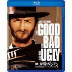続 夕陽のガンマン MGM90周年記念ニュー・デジタル・リマスター版(Blu-ray Disc)