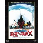 Yahoo!イーベストCD・DVD館遊星からの物体X ユニバーサル思い出の復刻版(Blu−ray Disc)