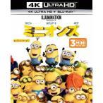 ミニオンズ(4K ULTRA HD+ブルーレイ)