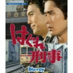 平幹二朗さん追悼企画 昭和の名作ライブラリー 第30集 はぐれ刑事(Blu−ray Disc)
