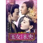 王女未央−BIOU− DVD−BOX1