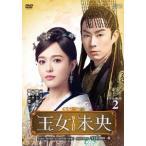 王女未央−BIOU− DVD−BOX2