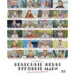 神聖なる一族24人の娘たち(Blu−ray Disc)