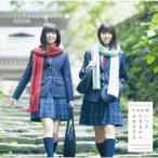 乃木坂46/いつかできるから今日できる(TYPE−A)(DVD付)