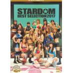 /スターダム オフィシャルDVDコレクション STARDOM BEST SELECTION 2017