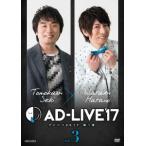 「AD−LIVE 2017」第3巻(関智一×羽多野渉)