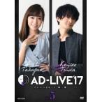 「AD−LIVE 2017」第5巻(高垣彩陽×津田健次郎)