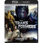 トランスフォーマー/最後の騎士王 4K ULTRA HD+ブルーレイ+特典ブルーレイ(初回限定生産版)