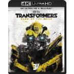 トランスフォーマー/ダークサイド・ムーン(4K ULTRA HD+ブルーレイ)