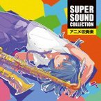 SUPER SOUND COLLECTION アニメ吹奏楽
