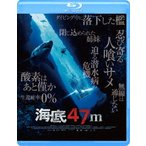 海底47m(Blu−ray Disc)