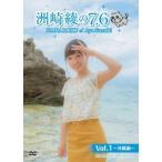 洲崎綾の7.6 Vol.1 〜沖縄編〜
