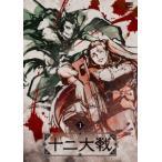 十二大戦 ディレクターズカット版 Vol.1