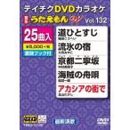 DVDカラオケ うたえもんW132