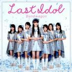 ラストアイドル/バンドワゴン(初回限定盤Type A)(DVD付)
