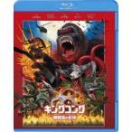 キングコング:髑髏島の巨神(Blu-ray Disc)