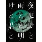 シド/SID 日本武道館 2017 「夜更けと雨と/夜明けと君と」