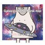 ヤバイTシャツ屋さん/Galaxy of the Tank−top(初回限定盤)(DVD付)
