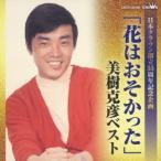 美樹克彦/日本クラウン創立55周年企画「花はおそかった」美樹克彦ベスト