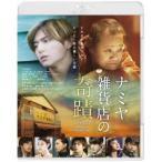 Yahoo!イーベストCD・DVD館ナミヤ雑貨店の奇蹟(Blu−ray Disc)