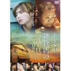Yahoo!イーベストCD・DVD館ナミヤ雑貨店の奇蹟