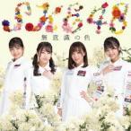 SKE48/無意識の色(TYPE−D)(初回生産限