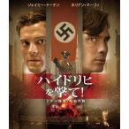 ハイドリヒを撃て!「ナチの野獣」暗殺作戦(Blu−ray Disc)