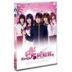 ドラマ「咲−Saki−阿知賀編 episode of side−A」(通常版)