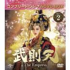 武則天 −The Empress− BOX2 <コンプリート・シンプルDVD−BOX5,000円シリーズ>【期間限定生産】