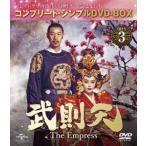 武則天 −The Empress− BOX3 <コンプリート・シンプルDVD−BOX5,000円シリーズ>【期間限定生産】