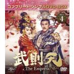 武則天 −The Empress− BOX4 <コンプリート・シンプルDVD−BOX5,000円シリーズ>【期間限定生産】